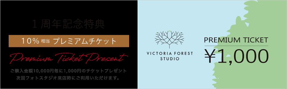 ヴィクトリアフォレストスタジオ 1周年記念特典